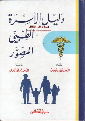 دلیل الأسرة الطبي المصور إعداد الدكتور هاني عرموش  Caoa_a10