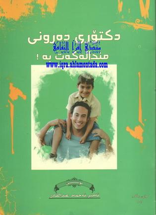 دكتۆری دهرونی منداڵهكهت به -  أمیر أحمد عبدالقادر Caoi10