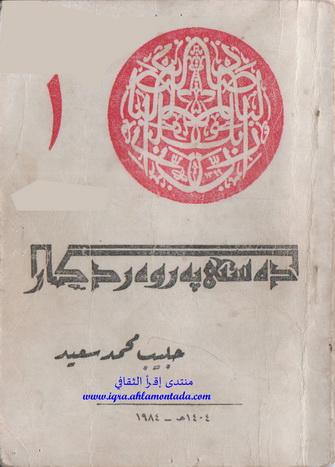 دەستی پەروەردگار ١ دانانی حبیب محمد سعید Cauou_10