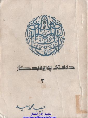 دەستی پەروەردگار ٣ دانانی حبیب محمد سعید. Cauou_11
