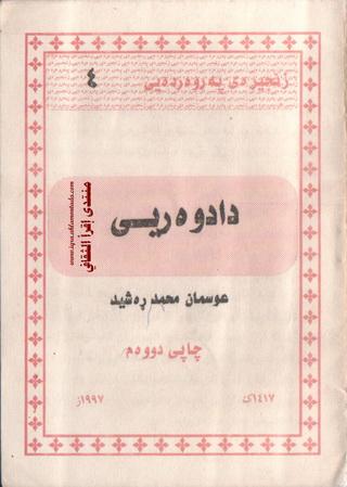 زنجیرەی پەروەردەیی ٤ دادوەری نووسینی عثمان محمد رشید Cciauu10