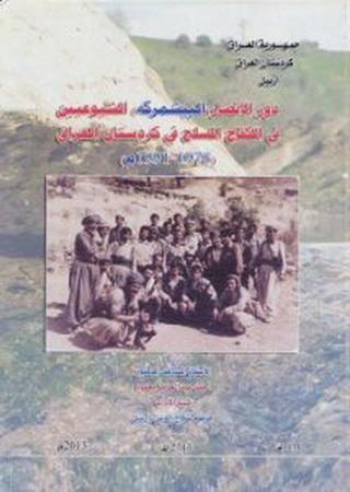 دور الأنصار ( الپیشمرگه ) الشيوعيين في الكفاح المسلح في كردستان العراق تأليف د. أحمد عبدالعزيز  Ci_aa10