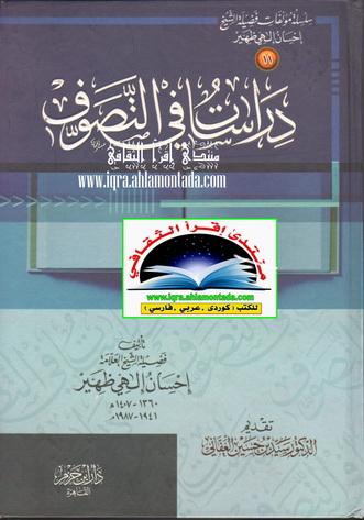 دراسات فی التصوف - لفضيلة الشيخ العلاّمة: إحسان إلهي ظهير Co11