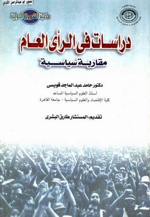 دراسات في الرأي العام - مقاربة سياسية - دكتور حامد عبدالماجد قويسي Co_ao10
