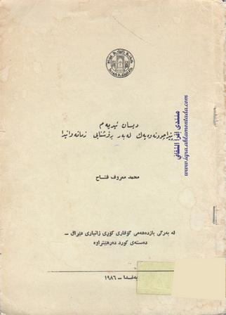 دیسان ئیدیەم  پێداچوونەوەیەک لەبەر ڕۆشنایی زمانەوانیدا نووسینی محمد معروف فتاح Coa11