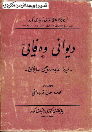 دیوانی وەفایی - میرزا عبدالرحیم سابلاخی - محمد علی قەرەداغی Cuiau_10