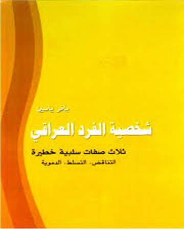 شخصية الفرد العراقي - ثلاث صفات سلبية خطيرة - باقر ياسين Downlo14