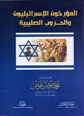 المؤرخون الإسرائيليون والحروب الصليبية - أ.د. محمد مؤنس عوض Downlo16