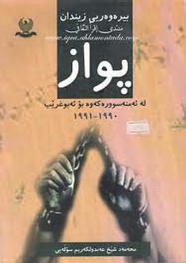 """پواز """" بیرهوهری زیندان """" - محمد عبدالكریم سۆڵهیی Downlo20"""