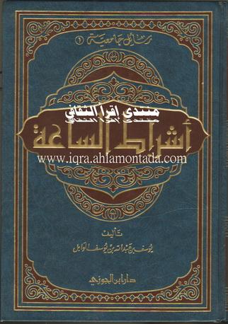 أشراط الساعة - يوسف بن عبدالله بن يوسف الوابل E10