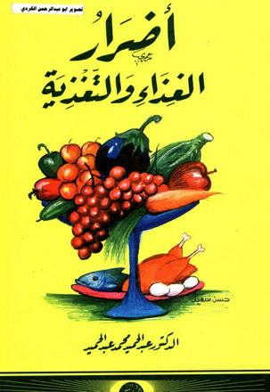 أضرار الغذاء والتعذية تأليف د.عبدالحميد محمد E_ae_i10