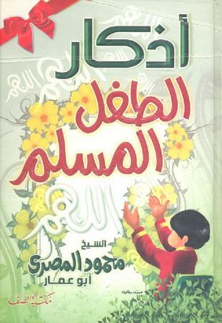 أذكار الطفل المسلم تأليف الشيخ  محمود المصري أبوعمار  Ea10