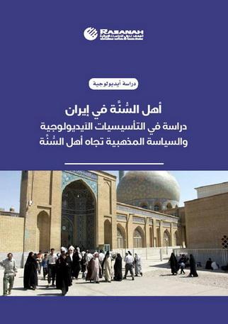 أهل السنة في إيران، دراسة في التأسيسيات الأيديولجية والسياسة المذهبية تجاه أهل السنة  Ea_aao10