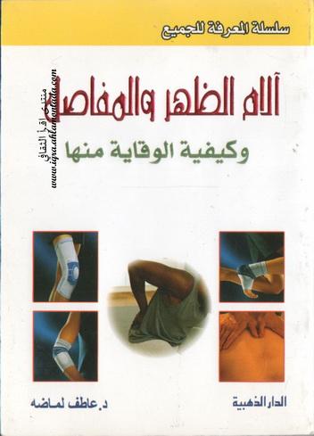 آلام الظهر والمفاصل وكيفية الوقاية منها تأليف د. عاطف لماظه  Eaa_a10