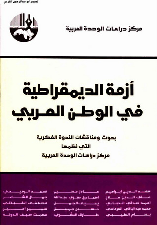 أزمة الديمقراطية في الوطن العربي  تألیف مجموعة من الكتاب Eao_ac10