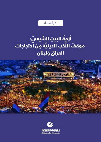 أزمة البيت الشيعي موقف النخب الدينية من احتجاجات العراق ولبنان  Eao_ao10