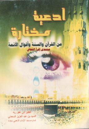 أدعیة مختارة من القرآن والسنة وأقوال الأئمة إعداد السید بن عبدالعزیز السعدنی  Ecoo_a10