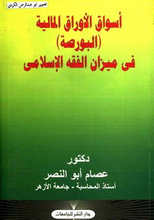 أسواق الأوراق المالية: البورصة في ميزان الفقه الاسلامي تأليف د.عصام أبو النصر Eia_ae10