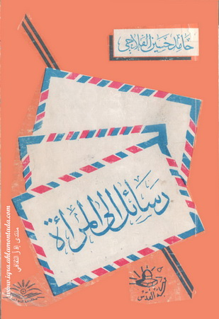 رسائل الى المرأة تأليف حامد حسين الفلاحي  Ia11