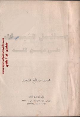 وسائل الثبات على دين الله تأليف محمد صالح المنجد Iia10