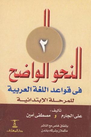 النحو الواضح في قواعد اللغة العربية للمرحلة الإبتدائية تأليف علي الجارم ومصطفى أمين  Nahowa10