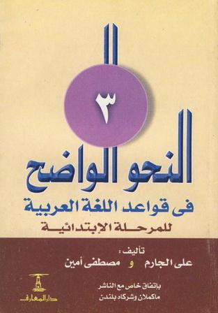 النحو الواضح في قواعد اللغة العربية للمرحلة الإبتدائية تأليف علي الجارم ومصطفى أمين  Nahowa11