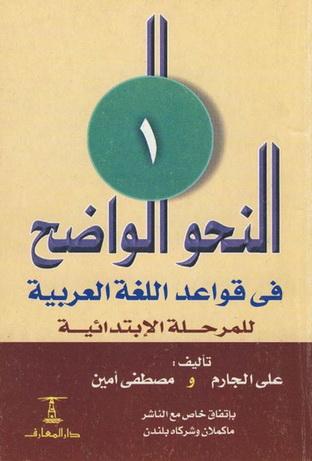 النحو الواضح في قواعد اللغة العربية للمرحلة الإبتدائية تأليف علي الجارم ومصطفى أمين  Nahowa12