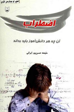 اضطراب آنچه هر دانش آموز باید بداند مؤلف ملیحه حسن پور ایرانی  O_eaa_10