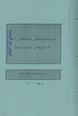 "بەرهەمە زمانەوانییەکانم "" بەرگی یەکەم "" د. ئەوڕەحمانی حاجی مارف  Oa_710"