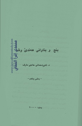 "بەرهەمە زمانەوانییەکانم "" بەرگی یەکەم "" د. ئەوڕەحمانی حاجی مارف  Oa_810"