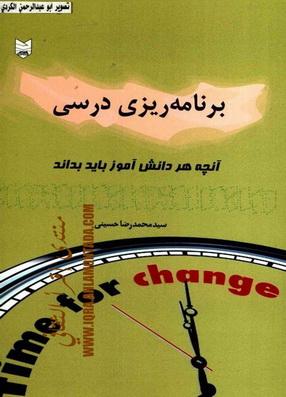 برنامه ریزی درسی - محمد رضا  Oaa10
