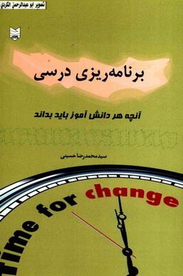 برنامه ریزی درسی آنچه هر دانش آموز باید بداند مؤلف محمد رضا  Oaa_uu10