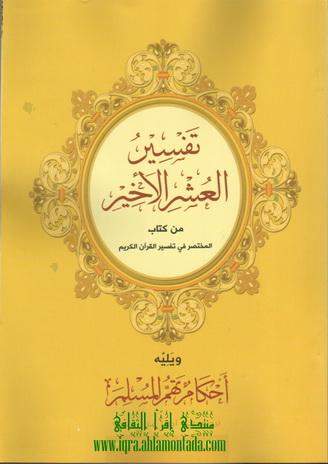 تفسیر العُشر الأخير من كتاب المختصر في تفسير القرآن الكريم  Oao11