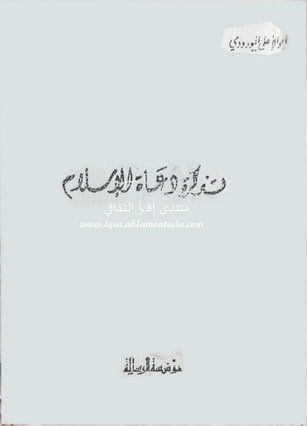 تذكرة دعاة الاسلام  تاليف أبو الأعلى المودودي  Oao12