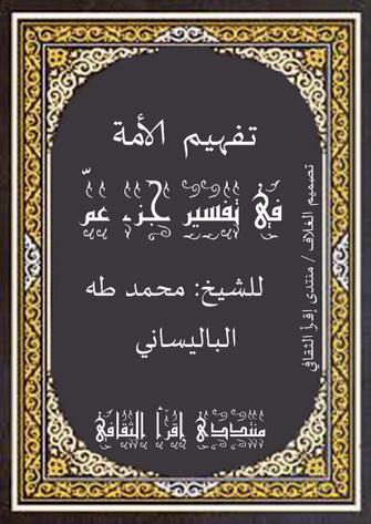 تفهیم الأمة في تفسير جزء عمّ - محمد شيخ طه الباليساني Oaoa11