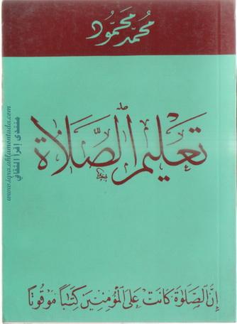 تعليم الصلاة تأليف محمد محمود Oaoa_a10