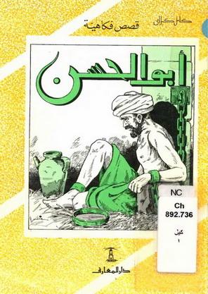 """قصص فكاهية """" أبو الحسن """" كامل كيلاني  Oi_aya10"""