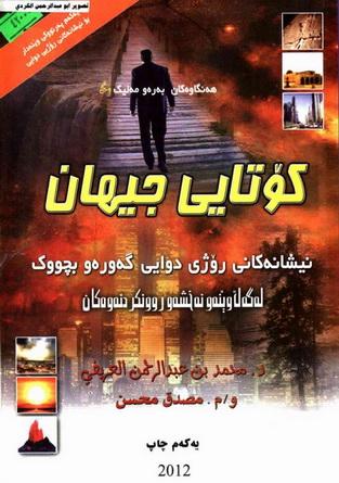 كۆتایی جیهان نووسینی د. محمد بن عبدالرحمن العریفي  Oiou_y10