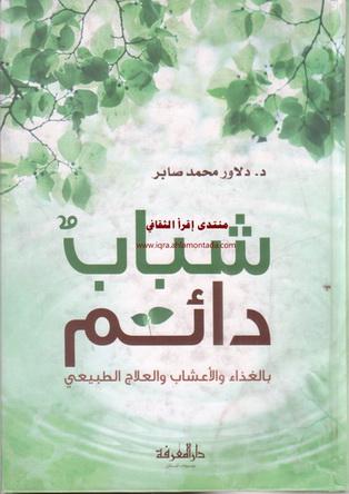 شباب دائــم بالغذاء والأعشاب والعلاج الطبيعي تاليف د. دلاور محمد صابر  Oo12