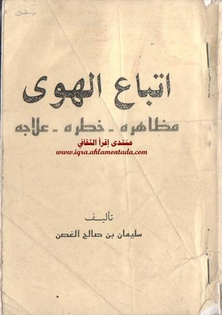 اتباع الهوی مظاهرە - خطرە - علاجە تألیف سلیمان بن صالح الغصن   Oo_aio10