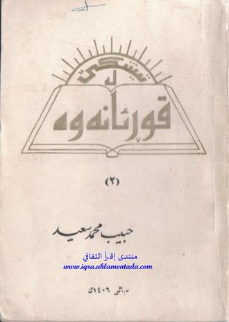 تیشکێ لە قورئانەوە ٢ نووسینی حبیب محمد سعید Ooao10