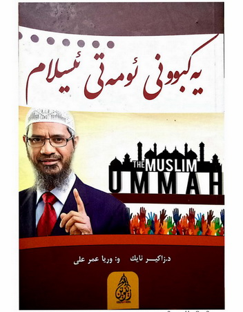 يهكبوونی ئومهتی ئیسلام - د. زاكیر نایك  Ooaoii10