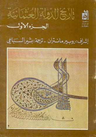 تاريخ الدولة العثمانية إشراف روبير مانتران  Ooy_ac11