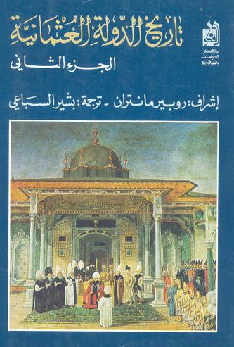 تاريخ الدولة العثمانية إشراف روبير مانتران  Ooy_ac12
