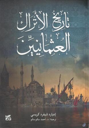 تاريخ الأتراك العثمانيين تأليف إدوارد شيفرد كريسي  Ooy_ae10