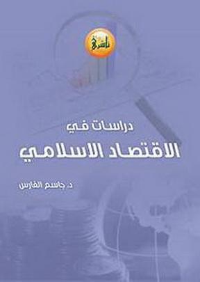 دراسات في الأقتصاد الإسلامي - د.جاسم الفارس Th10