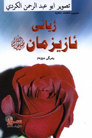 ژیانی ئازیزمان  صلى الله عليه وسلم  دانانی حبیب محمد سعید  Uau_iu10