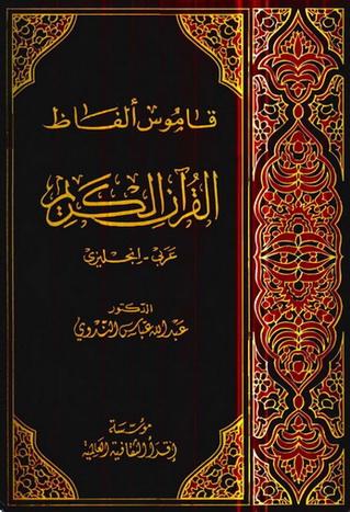 قاموس ألفاظ القرآن الكريم عربي - إنجليزي - د. عبدالله عباس الندوي  Vocabu10