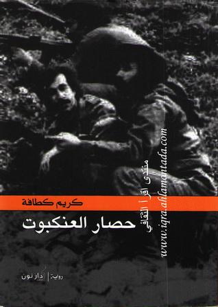 حصار العنكبوت - كريم گطافة  Y_aaao10
