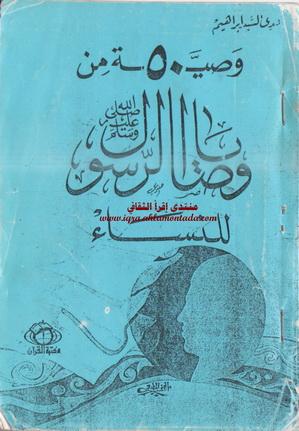 خمسون وصية من وصايا الرسول صلى الله عليه وسلم للنساء إعداد مجدي السيد ابراهيم Yaia10